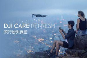 【ニュース】DJI Care Refreshの新特典 「飛行紛失保証」 が追加
