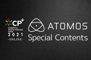 「CP+2021 ONLINE」でATOMOSが特設サイトを公開