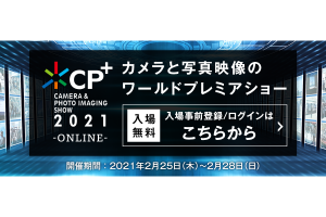 2021年2月25日(木)より「カメラと写真映像のワールドプレミアショー CP+2021」が開催