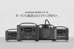 【ニュース】EcoFlowポータブル電源「RIVER 600シリーズ」一般販売開始