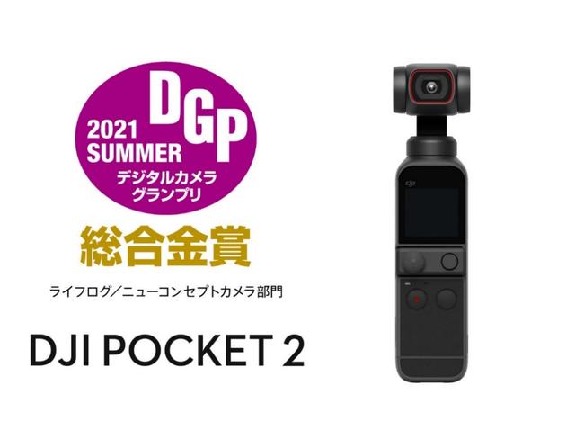 【ニュース】DJI Pocket 2が「デジタルカメラグランプリ2021 SUMMER 総合金賞を受賞