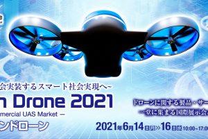 【ニュース】2021年6月14日(月)より「Japan Drone2021|第6回」が開催