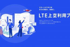 【ニュース】日本初のドローン向け新料金プラン「LTE上空利用プラン」の提供を、NTTドコモが開始