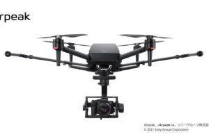 【ニュース】ソニーのプロフェッショナル向けドローン『Airpeak S1』の取り扱いをソニーマーケティングが開始