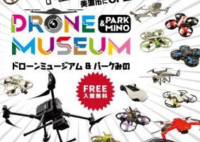 【ニュース】岐阜県美濃市にドローン博物館「ドローンミュージアム&パークみの」がオープン